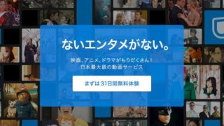【大手4社】動画見放題サービス、実際に使って比較ランキング!